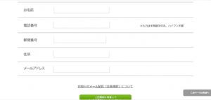 買取プレミアム申し込み画面